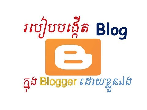 How to Create Your own Blog on Blogger for free on mobile phone 2017