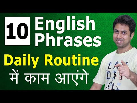 10 English Phrases for use in Daily Routine | Improve English Speaking Skills in Hindi | Awal