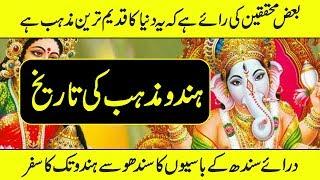 History Of Hinduism In Urdu - Jharoka Pakistani Channel