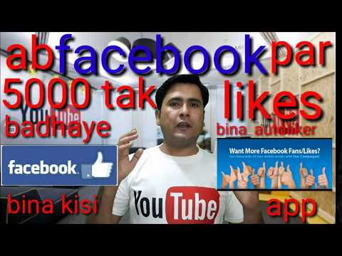 how to get more likes on facebook profile |no app| without autoliker|by mobile problems hindi arshad