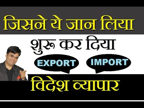 विदेश व्यापार हुआ आसान | Start Import Export Products Business Made Easy | Tips Dr. Amit Maheshwari