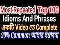 Most Common Top 100 Idioms and Phrases || All in One Video || WBCS, SSC CGL, PSC, Bank PO