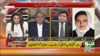 Aaj Ayesha Ehtesham Kay Sath Full Program | 21 Nov 2019 | Neo News