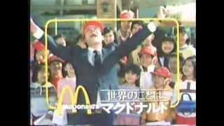 '77-00 マクドナルドCM集 with makotosuzuki