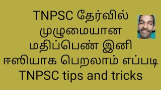 Military Exercise 2018 Shortcut Tricks TNPSC RRB - The Most