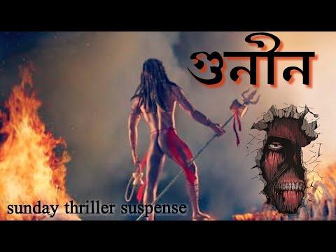 Xxx Mp4 গুনিন Kuyasha Bengali Audio Story Mp3 3gp Sex