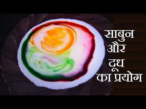 How Soap Works - Easy Science Experiment for Kids in Hindi - देखिये साबुन कैसे काम करता है