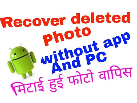 How recover the delete photo in your Android ||recovery of delete data|| HINDI ||