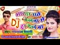 Download Bhatar Rate Belana Se Hur Dele Ba_(Nadlal Besari_Aatra Singh) Dj Song 2019 Supar hit_Dj Anand MP3,3GP,MP4