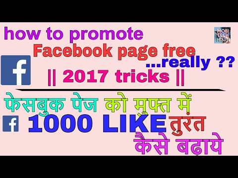 How to promote facebook page free ...really || 2017 tricks || HINDI