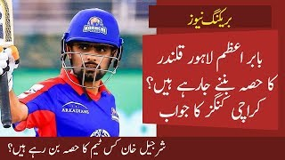 Is Babar Azam going to join Lahore Qalandars? Karachi Kings response on Rumors  || PSL 2020