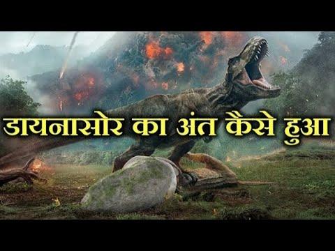How did Dinosaurs became extinct ? ( Hindi )