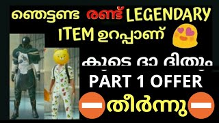Get Free Legendary item | 100% Free With proof | No Uc, No