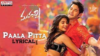 Paala Pitta Lyrical | Maharshi Songs || Mahesh Babu, Pooja Hegde || Vamshi Paidipally
