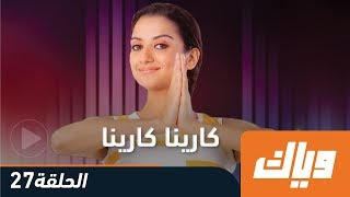 كارينا كارينا - الموسم الأول - الحلقة 27   WEYYAK