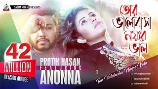 Protik Hasan ft. Ananna - Tor Valobasha Noyre Valo   তোর ভালোবাসা নয়রে ভাল   New Music Video