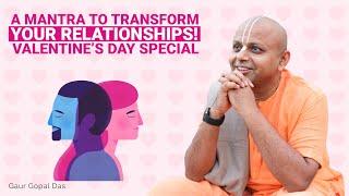 A mantra to transform your relationships! Valentine day's Special | Gaur Gopal Das