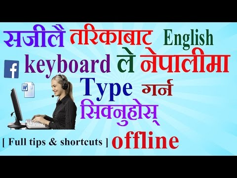 How to type nepali in Laptop.  [EASY METHOD] नेपाली typing tutorial in Laptop and PC.
