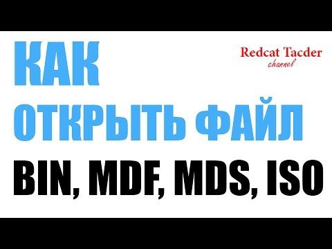 Как открыть файл BIN, MDF, MDS, ISO, MDX (Чем открыть файл BIN, MDF, MDS, ISO, MDX). Образ диска.