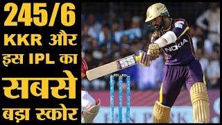 IPL 2018   Match 44   KKR v KXIP   Sunil narine की पारी और Chris Gayle के फेल होने से हारी Punjab