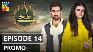 Lamhay Episode #14 Promo HUM TV Drama