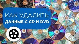 Лайфхак: Как удалить данные с Cd и Dvd дисков за 10 секунд.