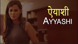 ऐय्याश देवरानी  | Ayyash Devrani | New Hindi Movie 2019