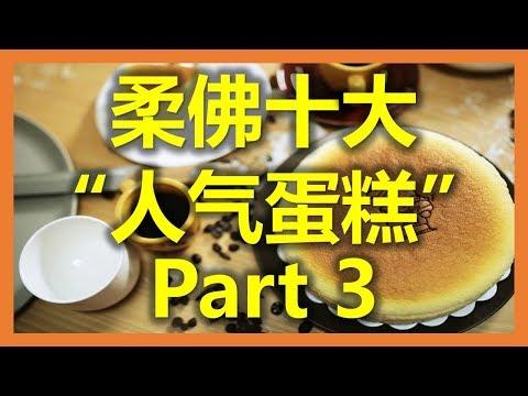 """新加坡新山:柔佛十大""""人气蛋糕"""" - Uncle Tetsu (Part 3) ( www.sg2jb.com)"""