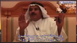 من زهف قدمك بكلمه لاتجي مثله عجول  الشاعر: سعود دواس العازمـي