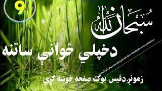 آلحاج مولوي صاحب محمد ياسين فهيم ښکلي پښتو بيان ---- دخپلي ځواني ساتنه