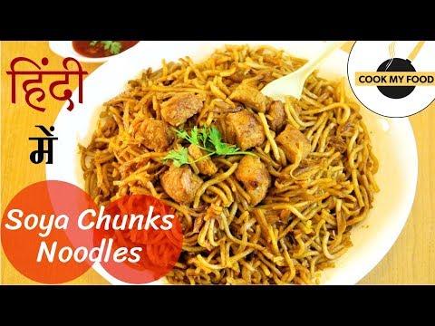 Soya Chunks Noodles Recipe | How to cook soya noodles | Veg Hakka Noodles Recipe in Hindi