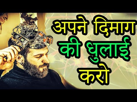 HOW TO THINK POSITIVELY IN HINDI - Brainwash yourself for success