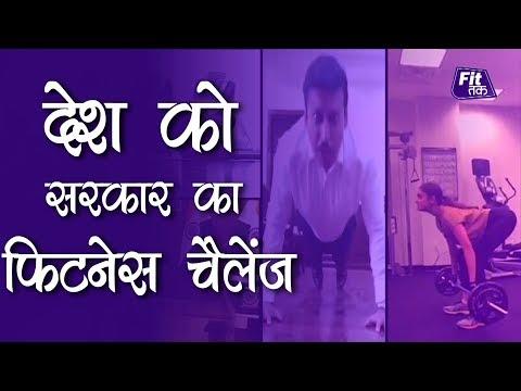 देश को सरकार का फिटनेस चैलेंज #FitnessChallenge #HumFitTohIndiaFit