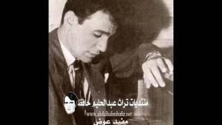 #x202b;برنامح نجوم الفن - حوار مع عبد الحليم حافظ وحسن امام عمر ١٩٦٠#x202c;lrm;