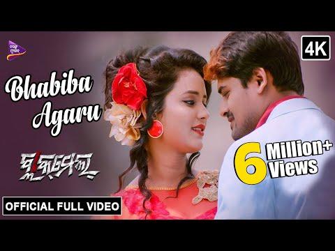 Xxx Mp4 Bhabiba Agaru Official Full 4K Video Blackmail Odia Movie Humane Sagar Ardhendu Ahaana 3gp Sex