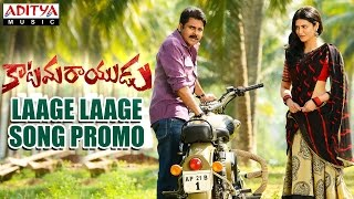 Laage Laage Video Song Promo || Katamarayudu || Pawan Kalyan, Shruthi Haasan || Anup Rubens