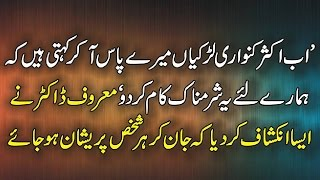 Aksar Kanwari Larkian Mere Pass Aa Kar Kehti Hain Keh | اکثر کنواری لڑکیاں میرے پاس آ کر کہتی ہیں