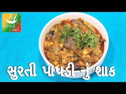 Papdi Nu Shaak | Recipes In Gujarati [ Gujarati Language] | Gujarati Rasoi
