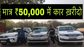 कोइ भी कार ₹50,000 में | CHEAPEST CAR MARKET WHOLESALE SECOND HAND CARS FORTUNER ONLY ₹50,000 EMI