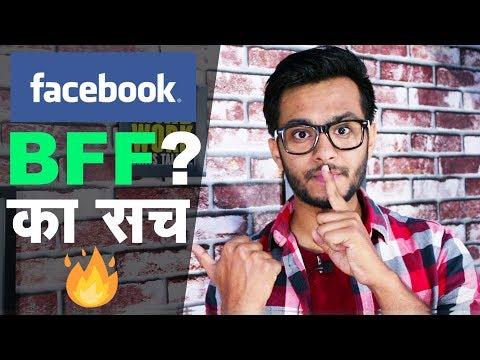 Facebook के Green BFF का सच 🔥