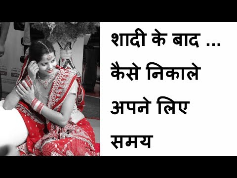 शादी के बाद कैसे निकाले अपने लिए समय/women life after marriage/tips for happy life after marriage