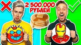 ЛУЧШИЙ БЛИН ЧЕЛЛЕНДЖ ПОЛУЧИТ 2.500.000 РУБЛЕЙ