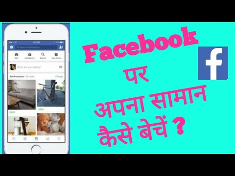 [Hindi]How to sale online any prudct on facebook SELL Products on Facebook Marketplace by tech bunch