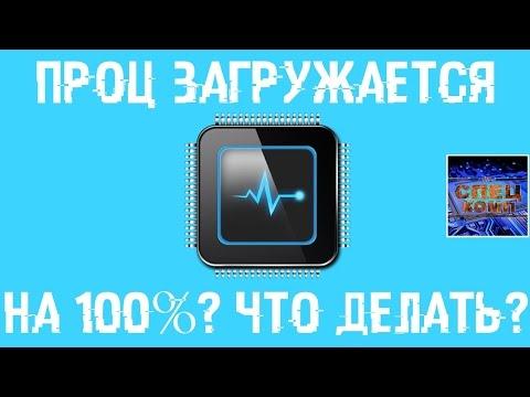 Xxx Mp4 ПРОЦЕССОР загружается на 100 ИСПРАВЛЯЕМ ЛЕГКО 3gp Sex