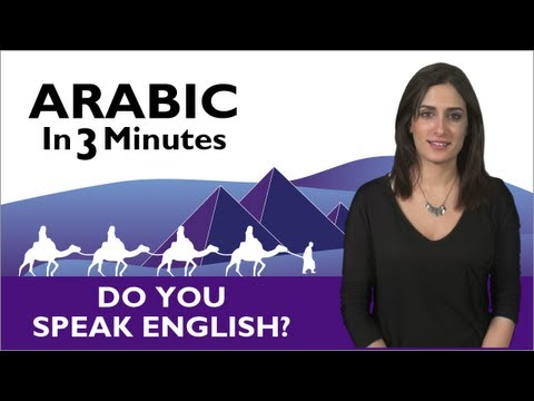 Learn Arabic - Arabic in 3 Minutes - Do you speak English?