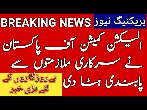 Election Commission of Pakistan left the ban on government jobs on knowledge lab TV.2018.