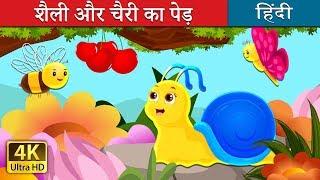 स्नेल और चेरी का पेड़ | Hindi Kahaniya | Kahani | Hindi Fairy Tales