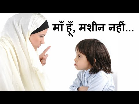 माँ हूँ, मशीन नहीं/work load on new mom/how to get back to work after pregnancy
