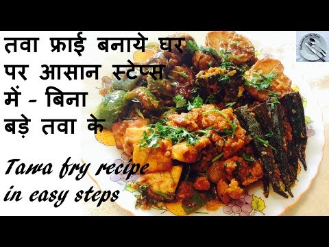 Tawa fry recipe - Mix veg tawa fry recipe - DOTP - Ep (111)