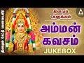 Amman Kavasam Tamil Devotional Divine Songs